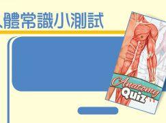 Anatomy Quiz 人體常識小測試