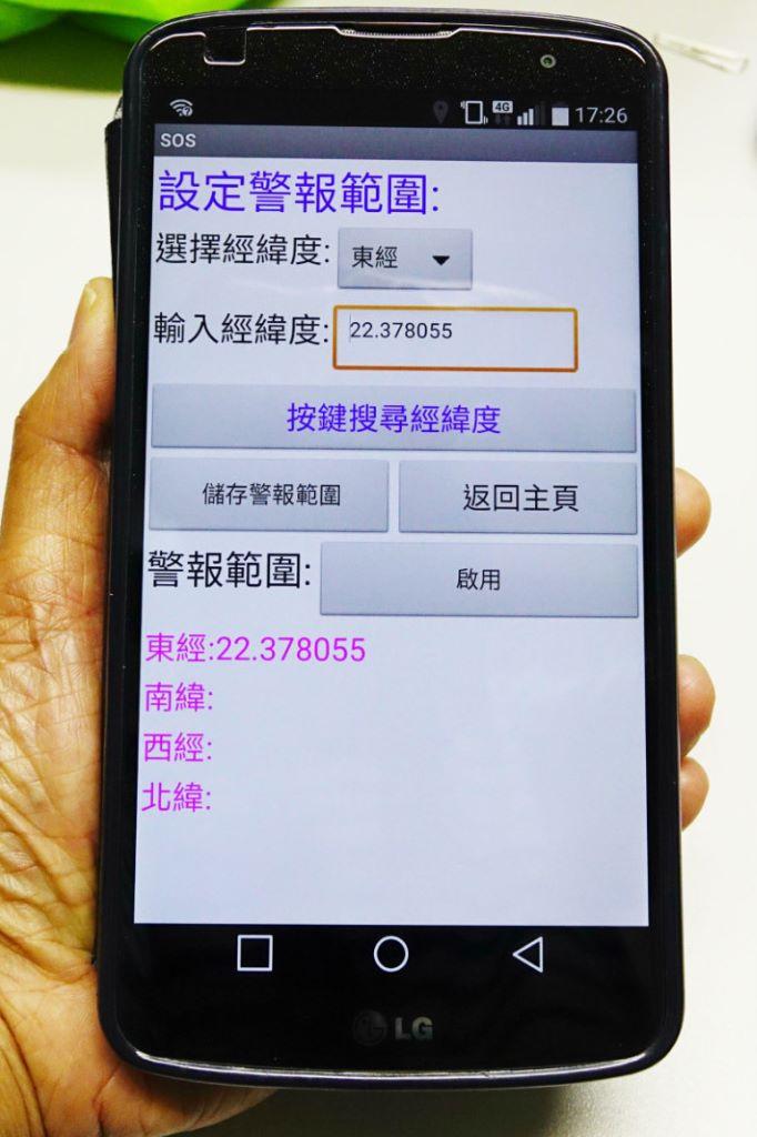 經 由 輸入 GPS 位址,可準確設定活動範圍。