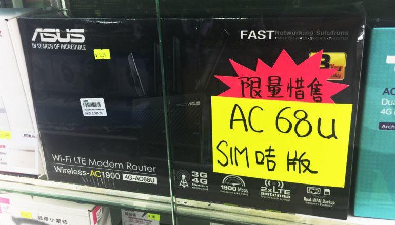 【場料】一出即斷貨 AC68U 可插 SIM