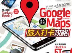 【#1269 】打卡可以免費去美國 Google Maps  達人親授旅人打卡攻略