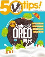 【#1269 50Tips】迎接 Android 8 OREO 時代
