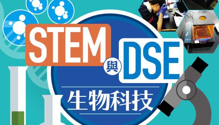 【#1269 eKids】STEM 與 DSE 生物科技