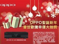 [場料] OPPO 有禮 買 Player 有獎抽
