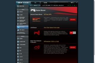 Game Boost 功能包括 WTFast GPN 服務,以及 LAN Boost 頻寬管理功能。