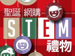 【#1270 50Tips】聖誕網購 STEM 禮物
