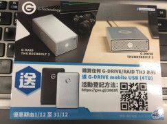 豪送4TB外置HDD G-Tech力推Thunderbolt 3