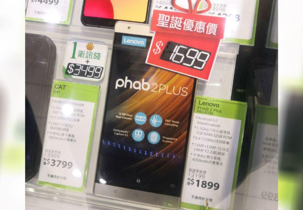 【場料】 6.4 吋 Lenovo PHAB 2 Plus 大芒手機平 $200