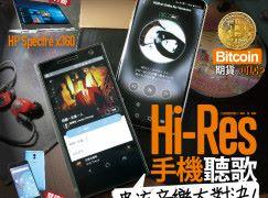 【#1271 PCM】Hi-Res 手機聽歌 串流音樂大對決