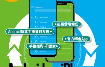 【#1271 50Tips】Android<>iPhone 換機全攻略