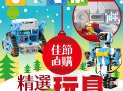 【#1271 eKids】佳節直購 精選 STEM 玩具