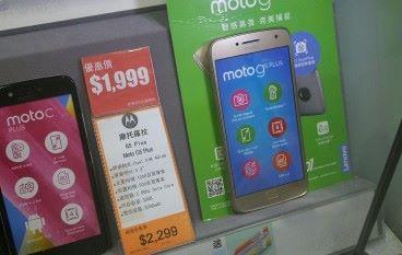 [場料] Moto G5 plus 一減再減 $2000有找