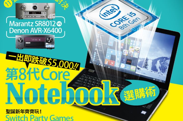 【#1272 PCM】一出即跌破 $5,000 有找 第 8 代 Core Notebook 選購術