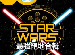 【#1272 50Tips】Star Wars 最強絕地合輯