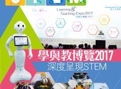 【#1272 eKids】學與教博覽 2017 STEM 深度呈現