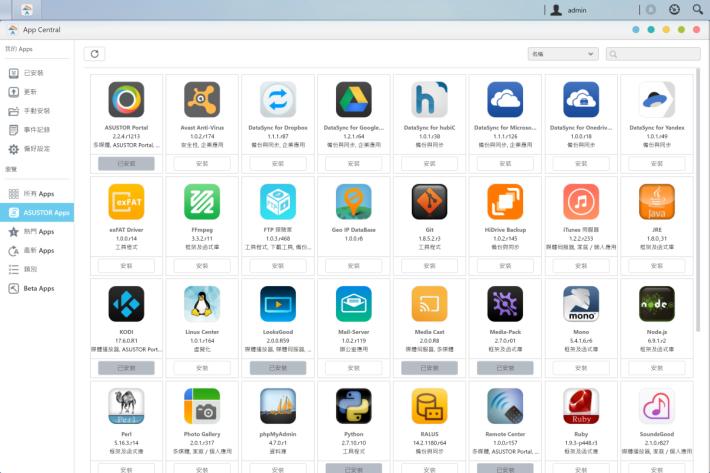 App Central 提供多種擴充功能,用家可按需要安裝。