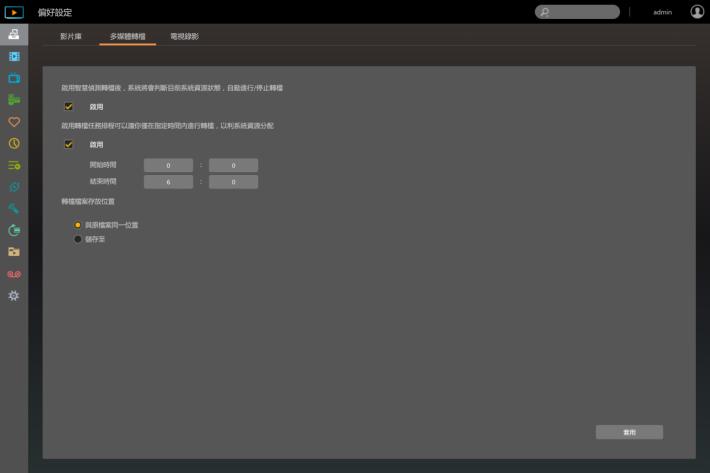 LooksGood 可於瀏覽器直播播放影片,對應 SRT 字幕檔,用家亦可自定多媒體轉檔功能,於系統不繁忙時或特定時段才轉檔。