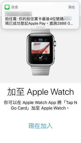 6. 在手機加好卡後,還可以隨即加卡到 Apple Watch ,加卡的程序跟手機一樣;