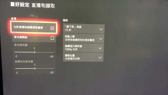 然後關閉主機的「允許直播和遊戲捕捉畫面」功能。