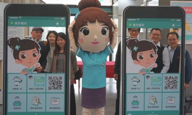 HTC 和 台灣萬芳醫院合作推出醫療用聊天機械人。