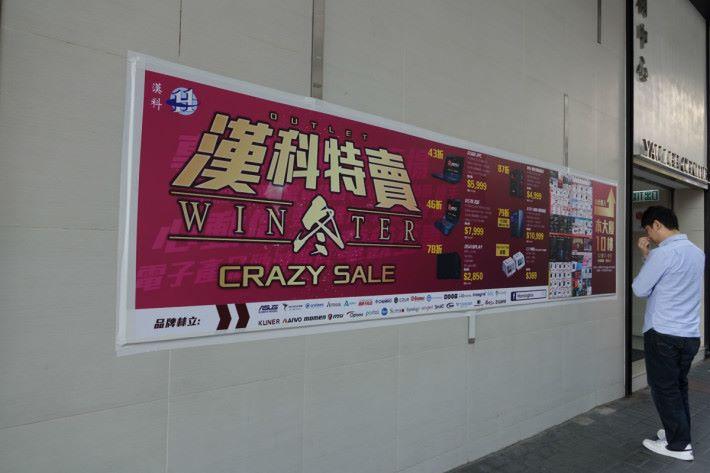 有利中心門外掛著漢科 Crazy Sale 宣傳海報,吸引不少路人駐足觀看。