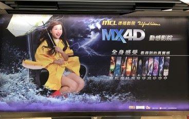 MCL德福戲院 MX4D動感登場!!