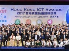 2018 香港資訊及通訊科技獎 表揚本地傑出科技創新方案
