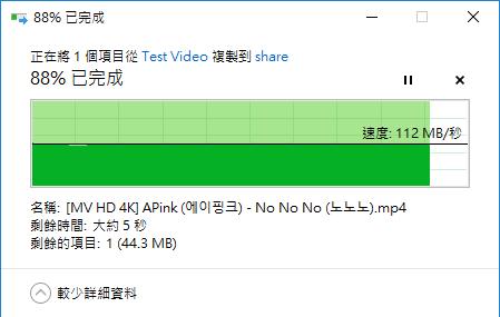 從電腦上載同一段 410MB 的 4K 影片到 NAS,速度為 112MB/s。