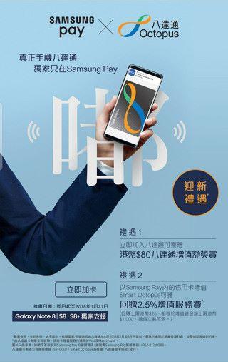 Samsung_pay_smart_octopus_02