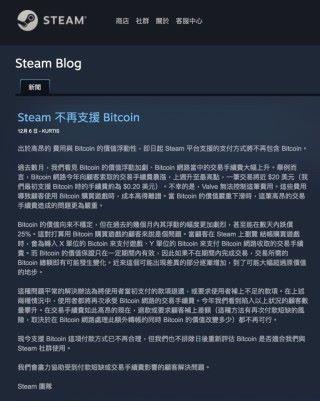 Steam 團隊發表的聲明