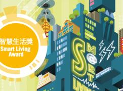 HKITF-智慧生活獎接受申請