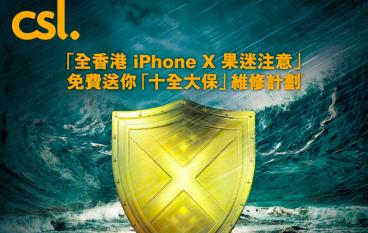唔駛捱貴 AppleCare+?csl. / 1O1O 上台出 iPhone X 免費送「十全大保」