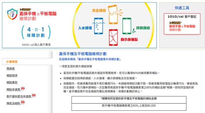在 csl.或 1O1O 上台出iPhone X,即送 12 個月全名為「嘉保手機及平板電腦維修計劃」。保障期內若維修費用報價不高於機價 75%,申請維修補貼次數係不限。