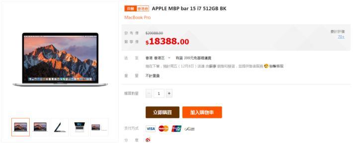"""有 Touch Bar 的 15"""" 新款 MacBook Pro 減至萬八元。"""