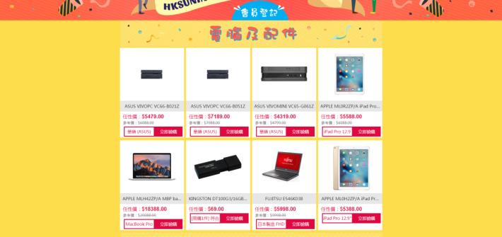 有多款電腦產品特價發售。
