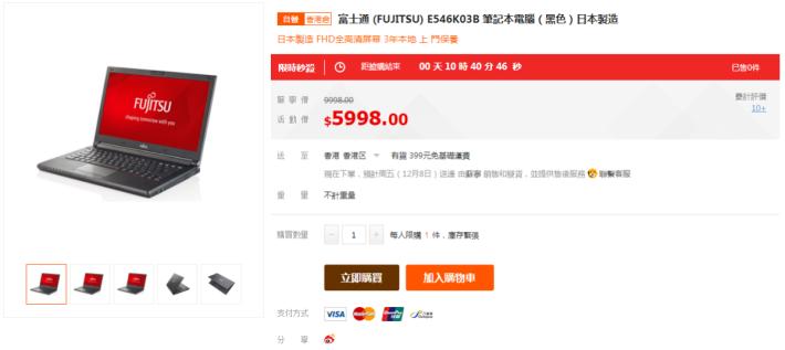 這部 Fujitsu Notebook 只賣 6 折!