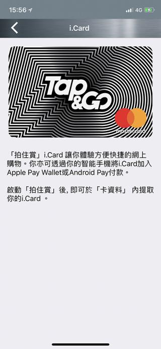 幾分鐘後已經成功啟用Tap & Go「拍住賞」i.Card,準備隨時購物!