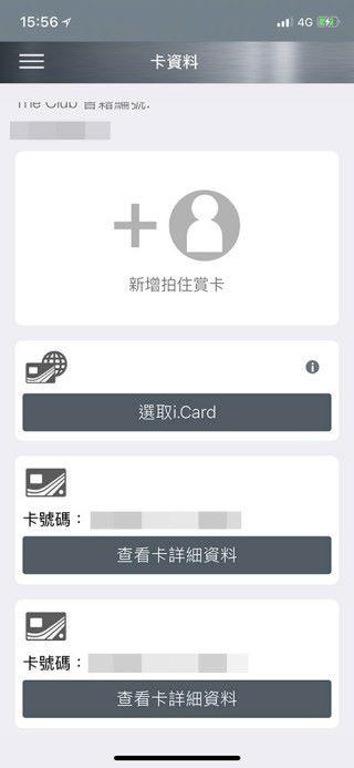 在「卡資料」一項內即可瀏覽 i.Card 資料,隨時加入 Apple Pay 與 Android Pay !