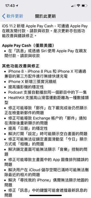 iOS 11.2 更新修正因日期引起的無故死機及 ReSpring 問題之外,更為美國用戶新增 Apple Pay Cash 功能。