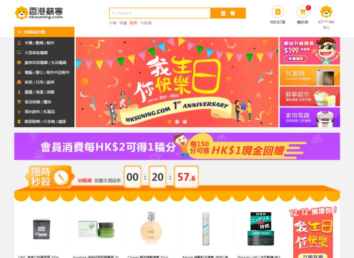 香港蘇寧網站新設計。