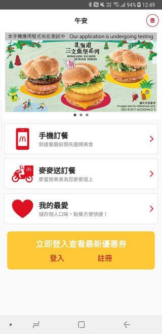 新程式賣點是手機訂餐功能,而且整合麥麥送訂餐服務。
