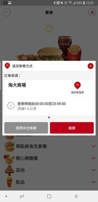 要用手機訂餐功能,先要選擇有此服務提供的店舖,由於此服務才剛推出,目前只有很少店舖可選擇。