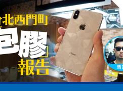 iPhone X 用戶留意! 台北西門町「包膠」報告