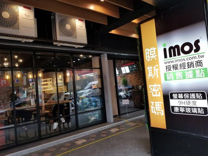 西門町的「膜斯密碼」是品牌的選艦店,就在西寧南路上(西寧南路32號)。從外邊看其實像Café多於商舖。