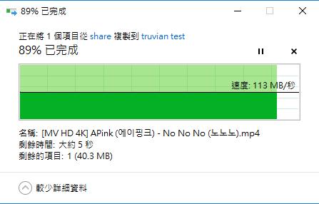 從 NAS 下載一段 410MB 的 4K 影片到電腦,速度為 113MB/s。