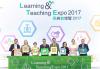 學與教博覽2017 STEM成果展示