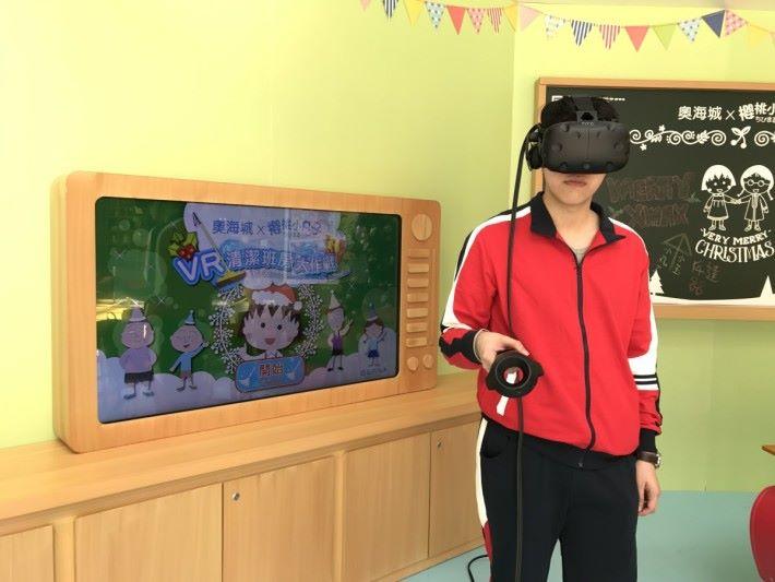 班房裡面有得用 VR 和小丸子在班房齊打掃。