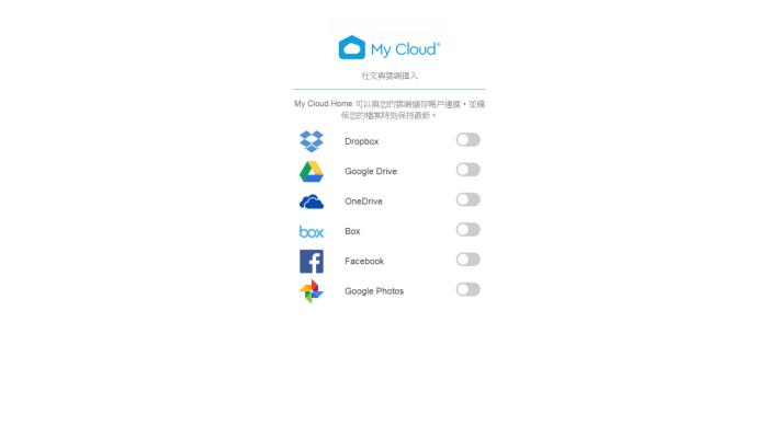 打開「社交與雲端匯入」功能,用家可自選要匯入的公有雲端服務,並且登入有關帳戶。