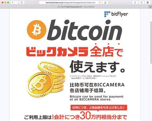 日本 Big Camera 率先調高以 Bitcoin 消費的交易上限。