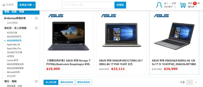 NovaGo 的定價,和同廠商其他 i5 筆電相約,似乎略欠吸引力。