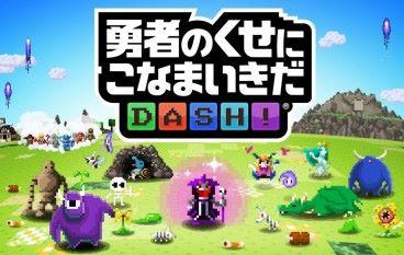 《勇者別囂張 Dash! 》手機上繼續放肆!!